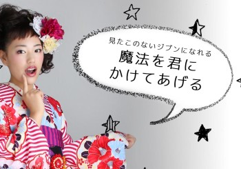 『オシャレ ハタチ量産中!』