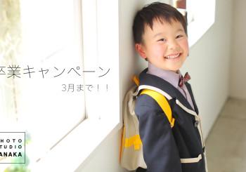 入卒キャンペーン☆ラストスパートです!!!!