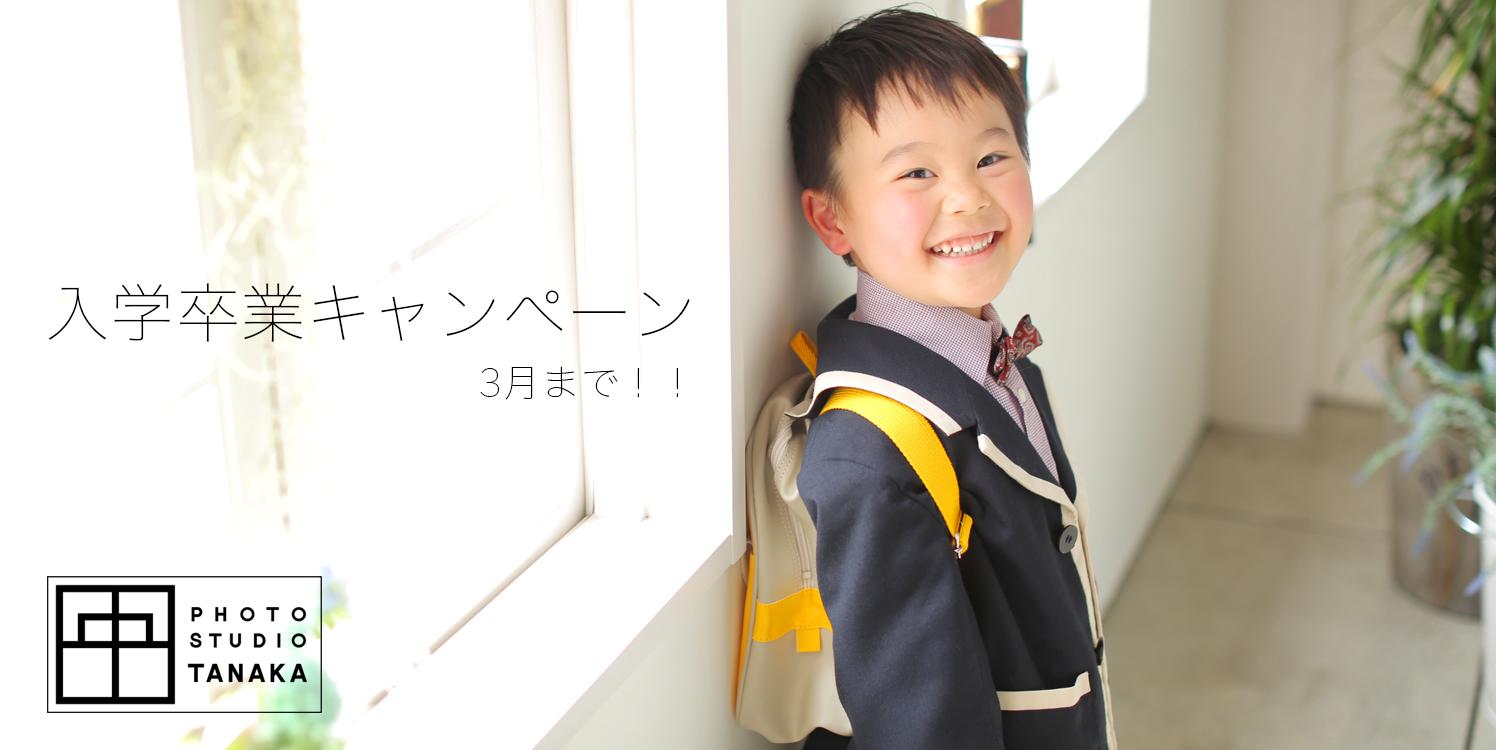入学卒業キャンペーン