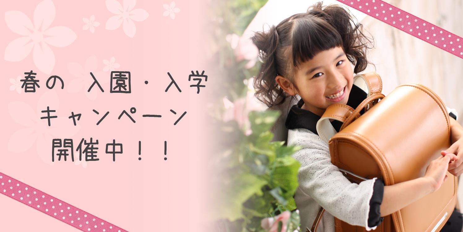 ブログ用入卒広告 2