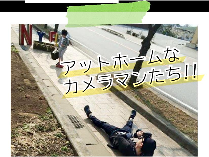 アットホームなカメラマンたち!!