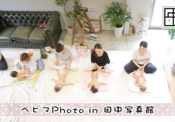 ★べビマphoto★in 田中写真館!!