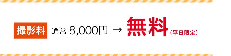 撮影料 通常 8,000円 → 無料(平日限定)