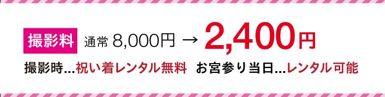 撮影料 通常 8,000円 → 2,400円 撮影時...祝い着レンタル無料  お宮参り当日...レンタル可能