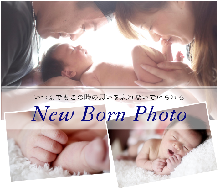 New Born Photo