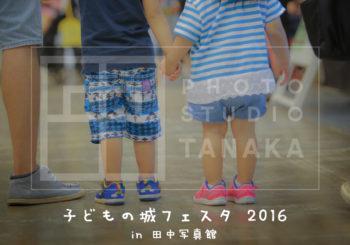夏休み最後の思い出に!!こどもの城フェスタ2016★みんな集まれー!!