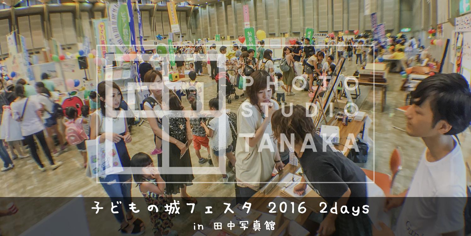 こどもの城フェスタ★の次は!!田中写真館1周年記念イベントです!!!!