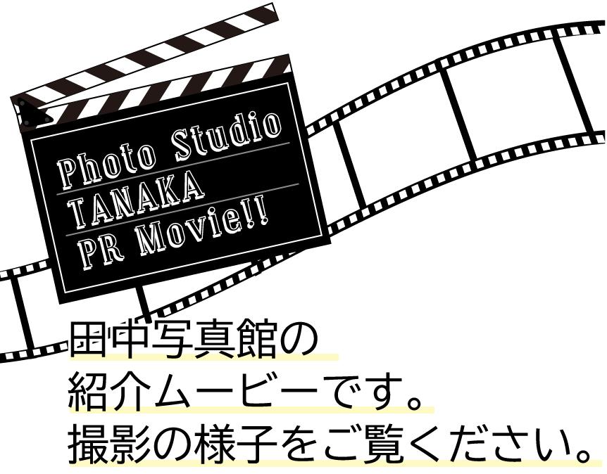 田中写真館の紹介ムービーです。撮影の様子をご覧ください。