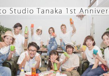 田中写真館☆1st Anniversary☆