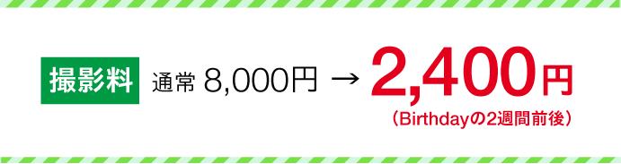 撮影料 通常 8,000円 → 2,400円(Birthdayの2週間前後)