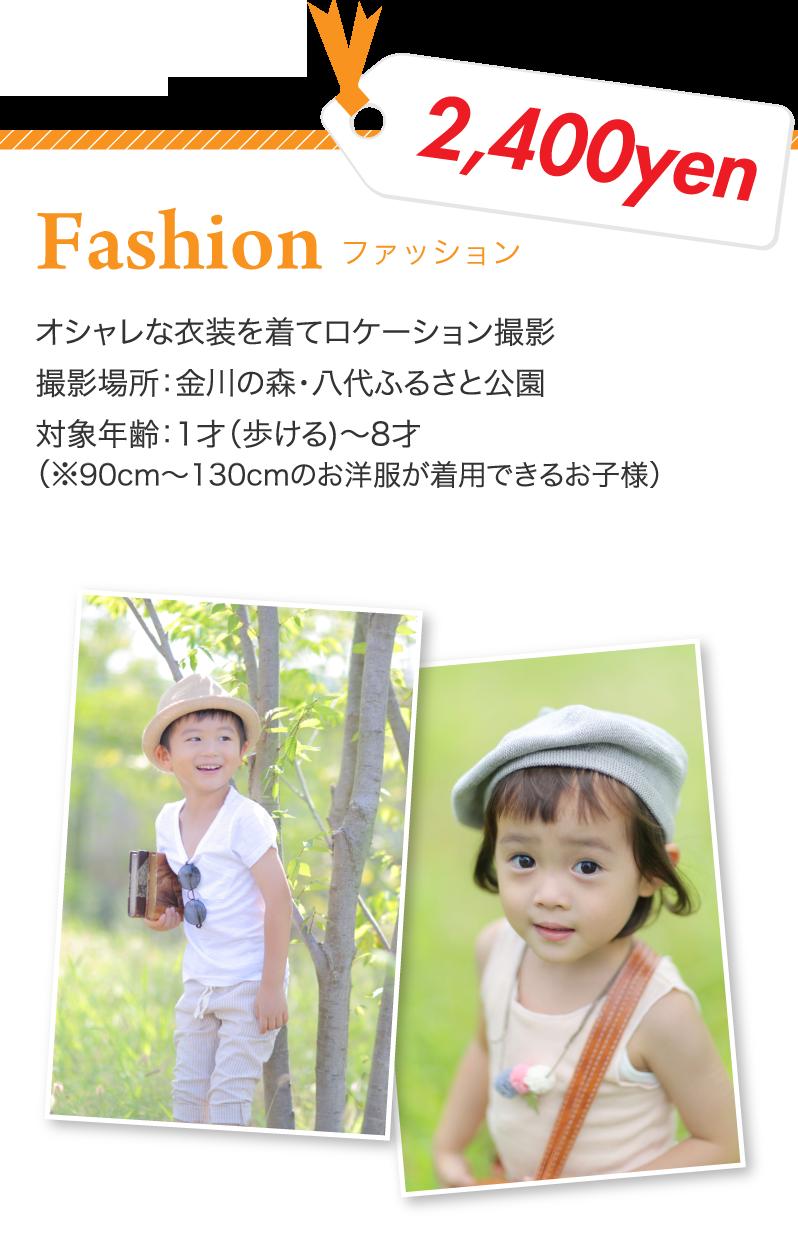 ファッション 2,400yen オシャレな衣装を着てロケーション撮影 撮影場所:金川の森・八代ふるさと公園 対象年齢:1才(歩ける)〜8才 (※90cm〜130cmのお洋服が着用できるお子様)