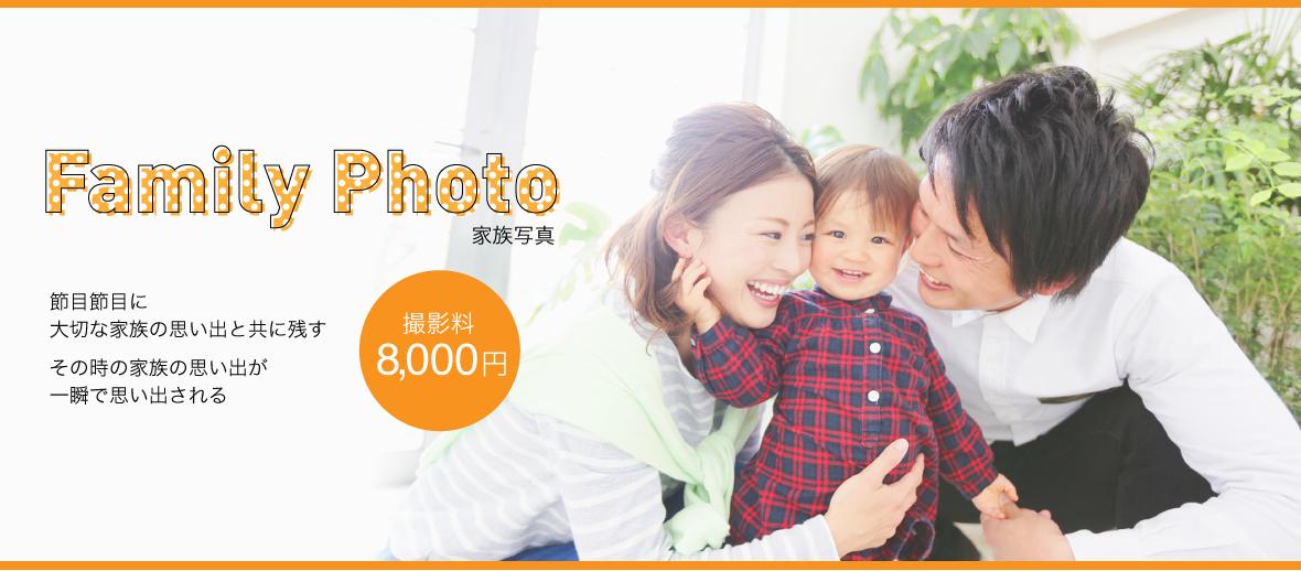 家族写真 撮影料8,000円