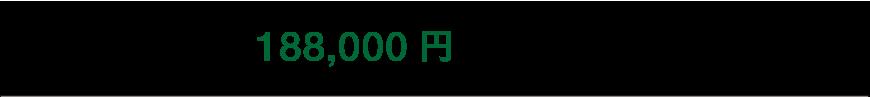 和洋コース 188,000円