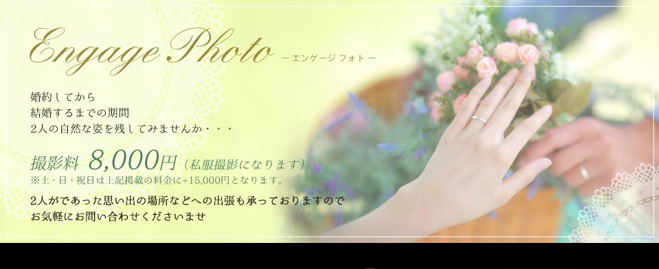 エンゲージフォト 婚約してから結婚するまでの期間2人の自然な姿を残してみませんか・・・撮影料 8,000円(私服撮影になります)
