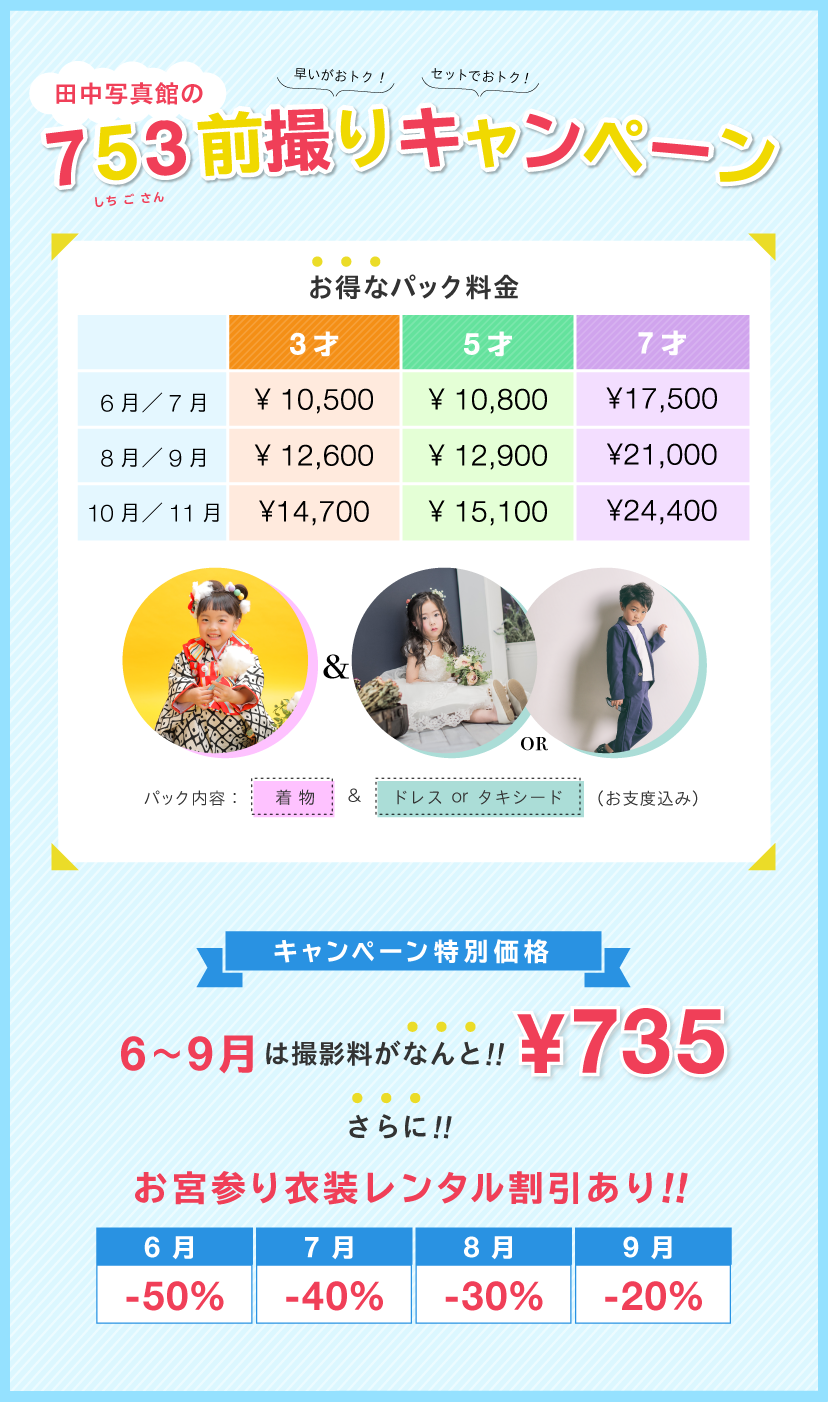 田中写真館の七五三前撮りキャンペーン いよいよスタート!!