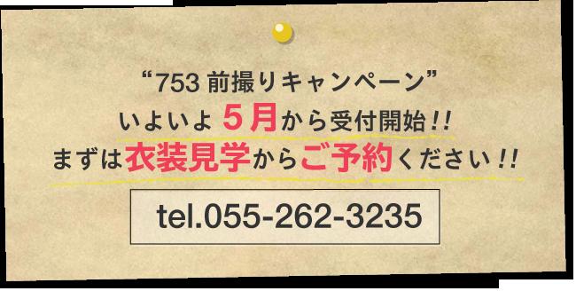 田中写真館の七五三前撮りキャンペーン いよいよ5月から受付開始!!衣装見学からご予約ください。TEL.055-262-3235