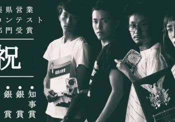 【山梨県営業写真コンテスト】5部門受賞いたしました!!