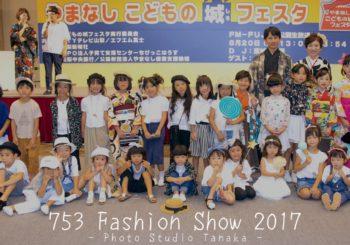 granmagic 753 collection 2017☆キッズファッションショー