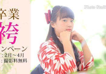 卒業袴キャンペーン♪♪衣装見学予約受付中(●´ω`●)