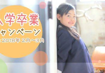 入学卒業キャンペーン♪はじまるよ~(*´▽`*)