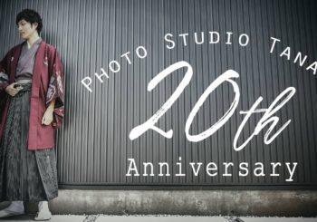 田中写真館の成人式☆2019年衣装相談会開催中!!