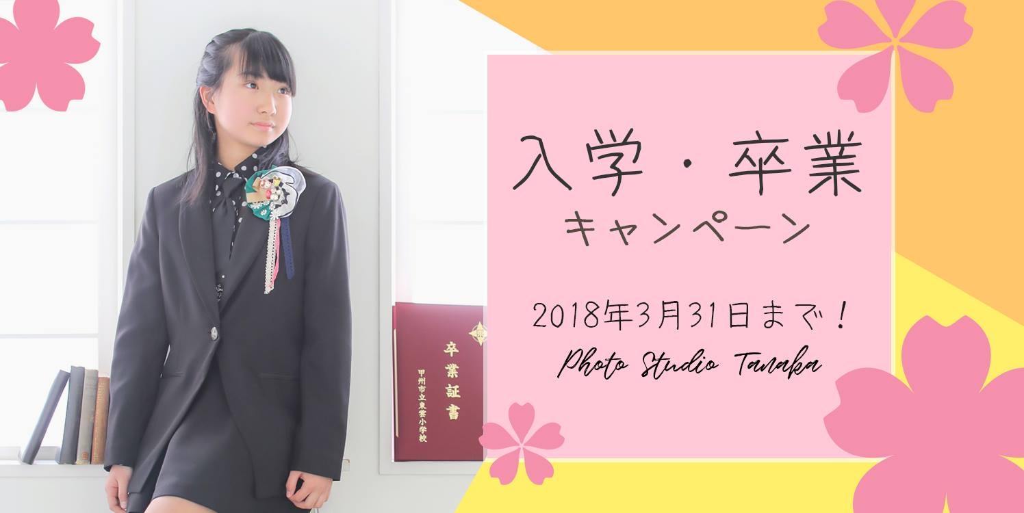 入学卒業キャンペーン★平日来るととってもお得です!!!!