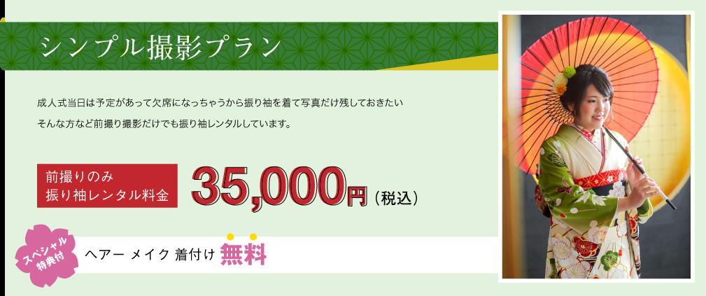 シンプル撮影プラン 前撮りのみ振り袖レンタル料金 35,000円(税込)