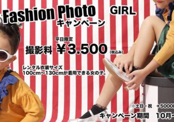 60's fashion photo★キャンペーン♪girl's version
