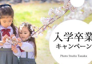 2月スタートキャンペーン♪入学卒業キャンペーン☆
