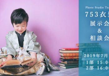 7月6日土曜日★七五三衣装相談会開催いたします!!!!