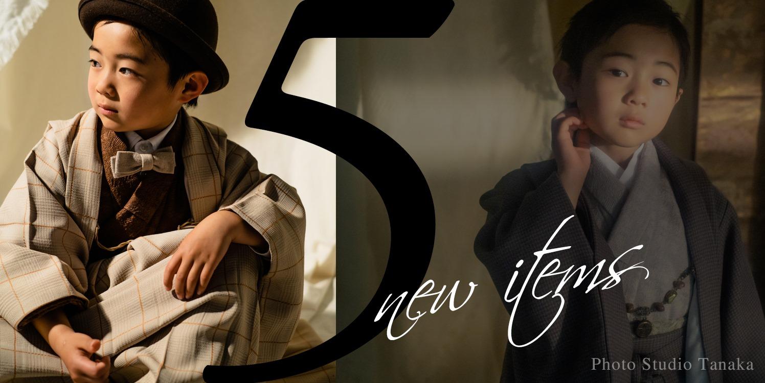 5才男の子♪七五三new items★